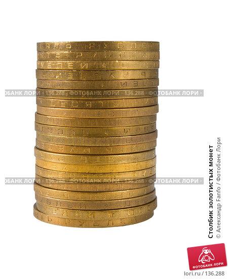 Столбик золотистых монет, фото № 136288, снято 24 января 2017 г. (c) Александр Fanfo / Фотобанк Лори
