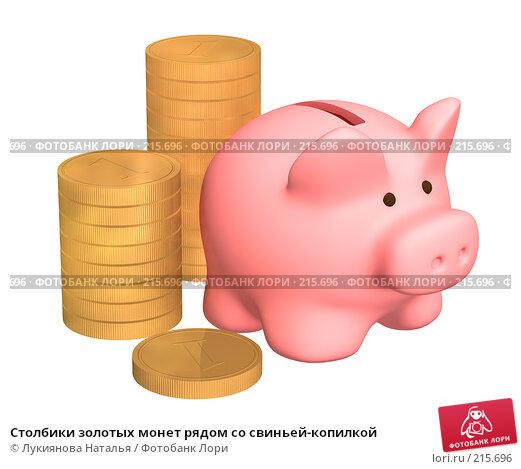 Столбики золотых монет рядом со свиньей-копилкой, иллюстрация № 215696 (c) Лукиянова Наталья / Фотобанк Лори