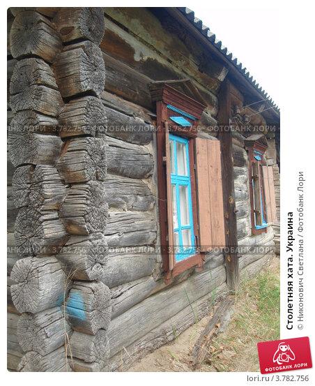 Столетняя хата. Украина. Стоковое фото, фотограф Никонович Светлана / Фотобанк Лори