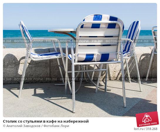 Столик со стульями в кафе на набережной, фото № 318268, снято 30 мая 2006 г. (c) Анатолий Заводсков / Фотобанк Лори