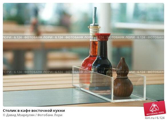 Купить «Столик в кафе восточной кухни», фото № 6124, снято 25 июля 2006 г. (c) Давид Мзареулян / Фотобанк Лори