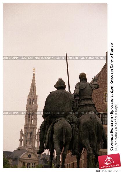 Купить «Столица Бельгии - Брюссель. Дон Кихот и Санчо Пансо», эксклюзивное фото № 320120, снято 19 апреля 2018 г. (c) Free Wind / Фотобанк Лори