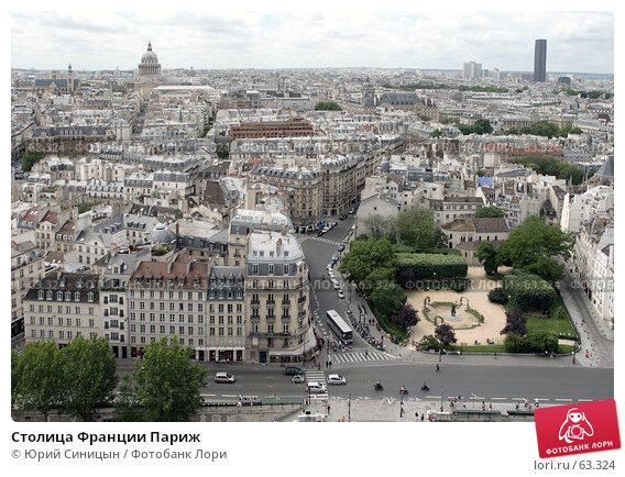 Столица Франции Париж, фото № 63324, снято 18 июня 2007 г. (c) Юрий Синицын / Фотобанк Лори