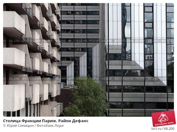 Столица Франции Париж. Район Дефанс, фото № 68200, снято 23 июня 2007 г. (c) Юрий Синицын / Фотобанк Лори