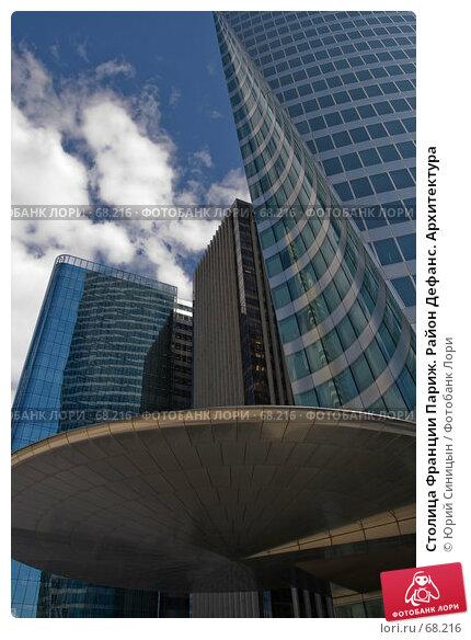 Столица Франции Париж. Район Дефанс. Архитектура, фото № 68216, снято 23 июня 2007 г. (c) Юрий Синицын / Фотобанк Лори