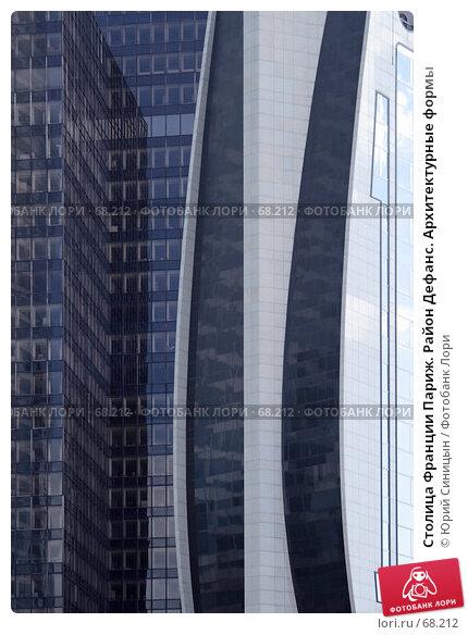 Столица Франции Париж. Район Дефанс. Архитектурные формы, фото № 68212, снято 23 июня 2007 г. (c) Юрий Синицын / Фотобанк Лори