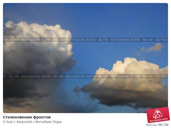 Столкновение фронтов, фото № 48144, снято 22 апреля 2007 г. (c) Ivan I. Karpovich / Фотобанк Лори
