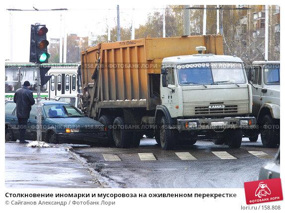 Столкновение иномарки и мусоровоза на оживленном перекрестке, фото № 158808, снято 27 октября 2003 г. (c) Сайганов Александр / Фотобанк Лори