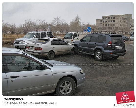 Столкнулись, фото № 240736, снято 2 апреля 2008 г. (c) Геннадий Соловьев / Фотобанк Лори