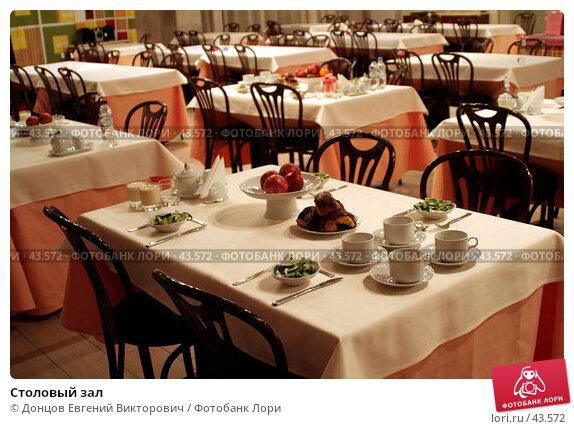 Столовый зал, фото № 43572, снято 2 февраля 2007 г. (c) Донцов Евгений Викторович / Фотобанк Лори