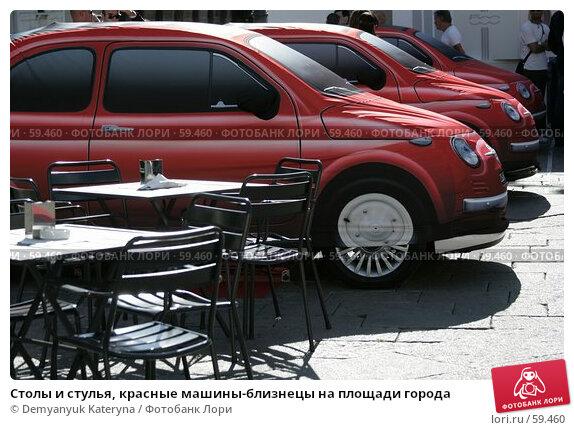 Купить «Столы и стулья, красные машины-близнецы на площади города», фото № 59460, снято 5 июля 2007 г. (c) Demyanyuk Kateryna / Фотобанк Лори