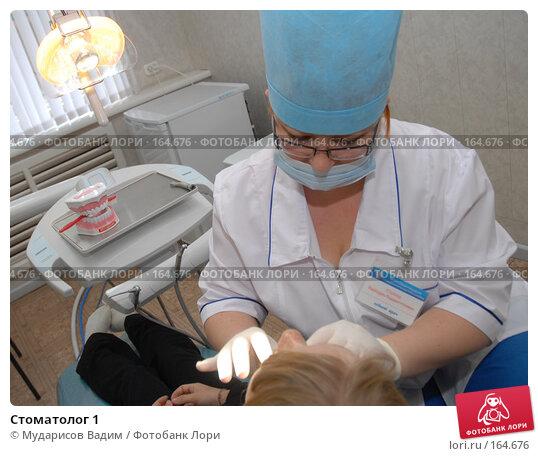 Стоматолог 1, фото № 164676, снято 24 октября 2016 г. (c) Мударисов Вадим / Фотобанк Лори