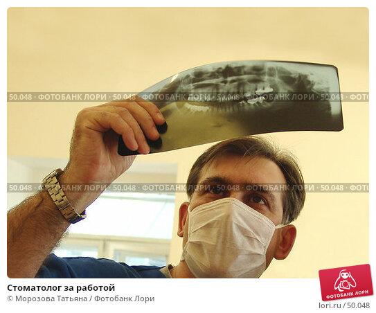 Стоматолог за работой, фото № 50048, снято 12 апреля 2005 г. (c) Морозова Татьяна / Фотобанк Лори