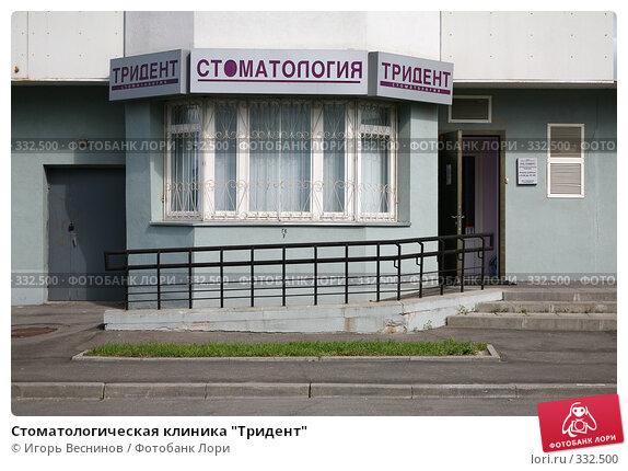 """Стоматологическая клиника """"Тридент"""", эксклюзивное фото № 332500, снято 13 июня 2008 г. (c) Игорь Веснинов / Фотобанк Лори"""