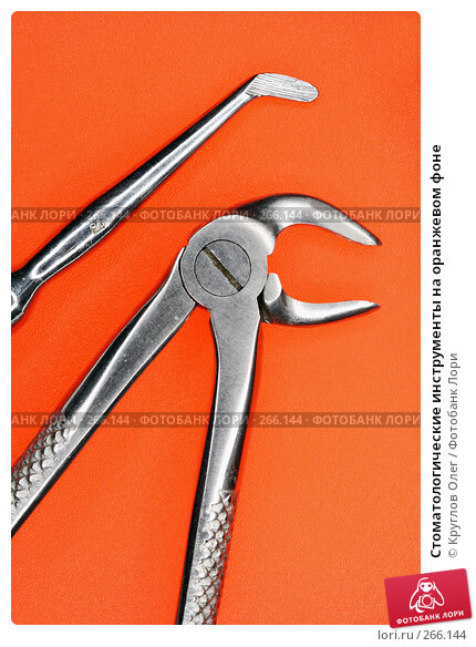 Стоматологические инструменты на оранжевом фоне, фото № 266144, снято 23 апреля 2008 г. (c) Круглов Олег / Фотобанк Лори