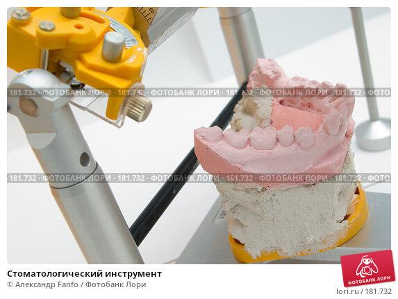 Стоматологический инструмент, фото № 181732, снято 24 июля 2017 г. (c) Александр Fanfo / Фотобанк Лори
