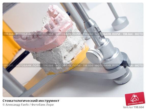 Стоматологический инструмент, фото № 198664, снято 24 марта 2017 г. (c) Александр Fanfo / Фотобанк Лори