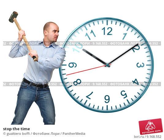 Time время я stop the остановить могу