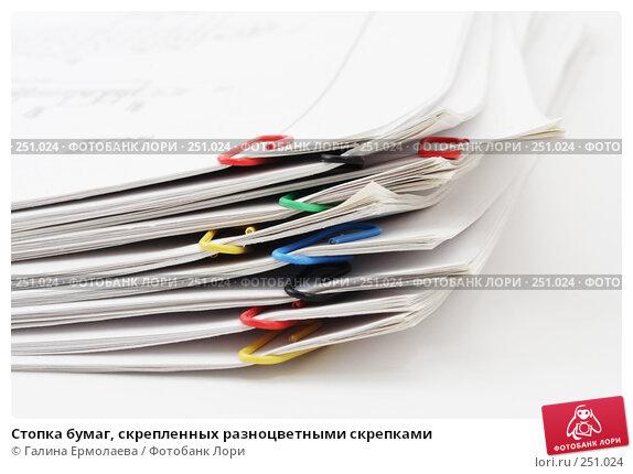 Стопка бумаг, скрепленных разноцветными скрепками, фото № 251024, снято 1 марта 2008 г. (c) Галина Ермолаева / Фотобанк Лори