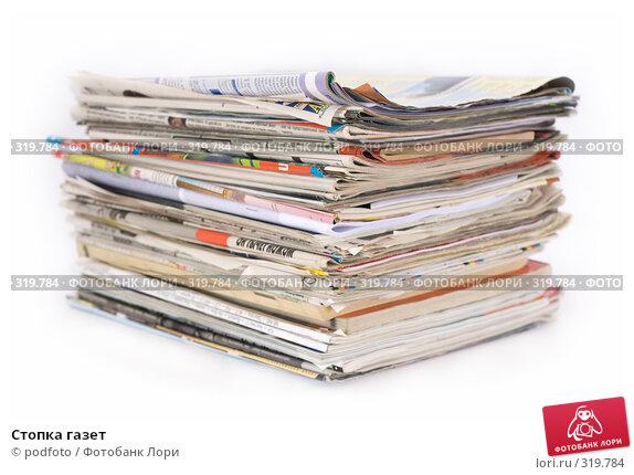 Стопка газет, фото № 319784, снято 17 августа 2007 г. (c) podfoto / Фотобанк Лори
