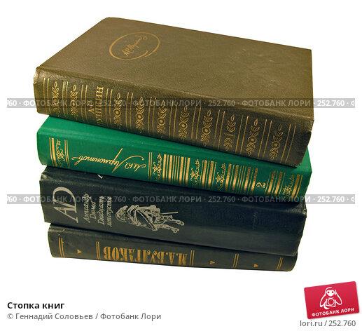 Стопка книг, фото № 252760, снято 13 апреля 2008 г. (c) Геннадий Соловьев / Фотобанк Лори