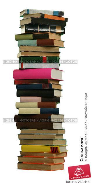 Стопка книг, фото № 262444, снято 24 октября 2007 г. (c) Владимир Мельников / Фотобанк Лори