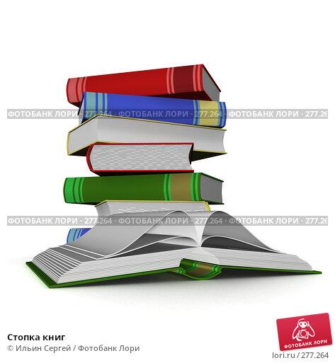 Стопка книг, иллюстрация № 277264 (c) Ильин Сергей / Фотобанк Лори