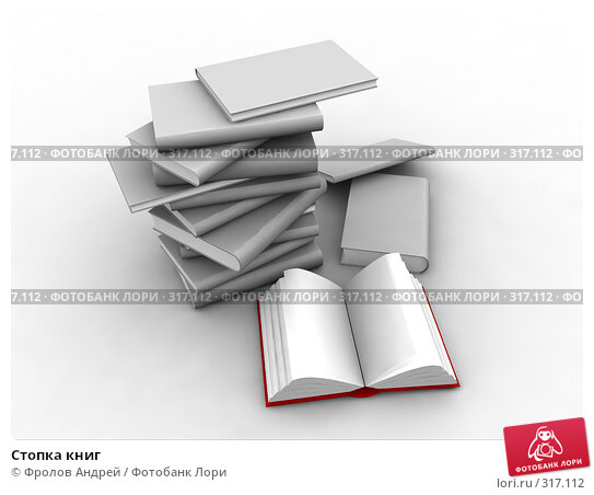 Стопка книг, фото № 317112, снято 26 октября 2016 г. (c) Фролов Андрей / Фотобанк Лори