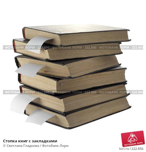Стопка книг с закладками, фото № 222856, снято 20 января 2008 г. (c) Cветлана Гладкова / Фотобанк Лори