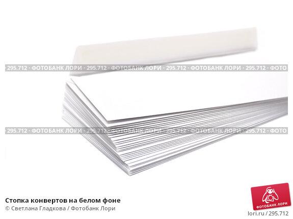 Стопка конвертов на белом фоне, фото № 295712, снято 9 апреля 2008 г. (c) Cветлана Гладкова / Фотобанк Лори