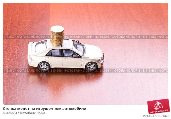 Купить «Стопка монет на игрушечном автомобиле», фото № 3119660, снято 22 декабря 2011 г. (c) a2bb5s / Фотобанк Лори