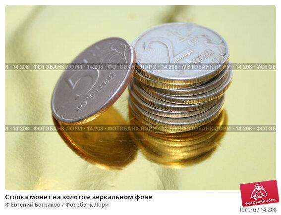 Стопка монет на золотом зеркальном фоне, фото № 14208, снято 15 июня 2006 г. (c) Евгений Батраков / Фотобанк Лори