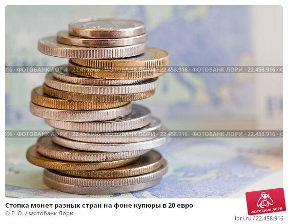 Купить «Стопка монет разных стран на фоне купюры в 20 евро», фото № 22458916, снято 3 апреля 2016 г. (c) Екатерина Овсянникова / Фотобанк Лори