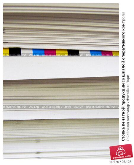 Стопка печатной продукции со шкалой оперативного контроля, фото № 26128, снято 22 марта 2007 г. (c) Сайганов Александр / Фотобанк Лори