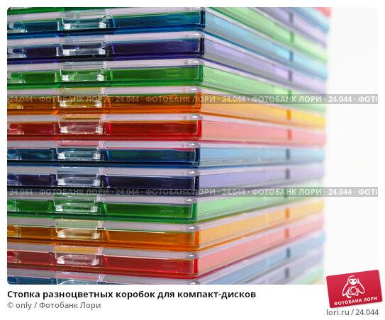 Стопка разноцветных коробок для компакт-дисков, фото № 24044, снято 21 февраля 2007 г. (c) only / Фотобанк Лори