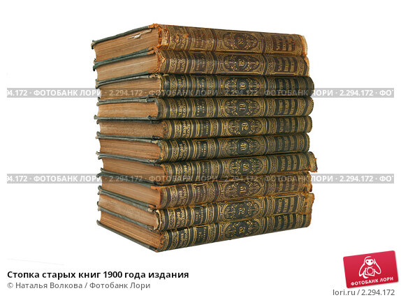 Купить «Стопка старых книг 1900 года издания», фото № 2294172, снято 23 января 2011 г. (c) Наталья Волкова / Фотобанк Лори