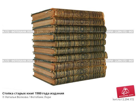 Купить «Стопка старых книг издания 1900г издания», фото № 2294172, снято 23 января 2011 г. (c) Наталья Волкова / Фотобанк Лори