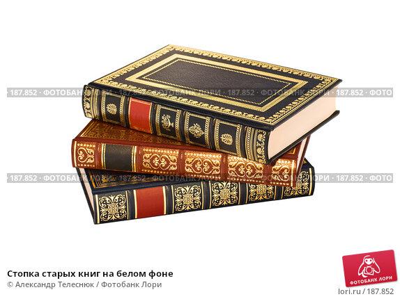 Купить «Стопка старых книг на белом фоне», фото № 187852, снято 25 января 2008 г. (c) Александр Телеснюк / Фотобанк Лори