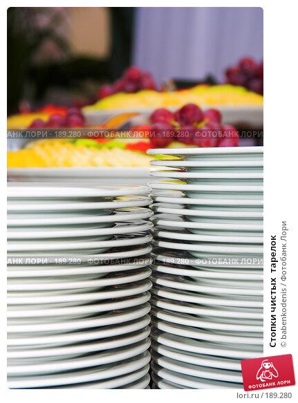 Стопки чистых  тарелок, фото № 189280, снято 15 декабря 2006 г. (c) Бабенко Денис Юрьевич / Фотобанк Лори
