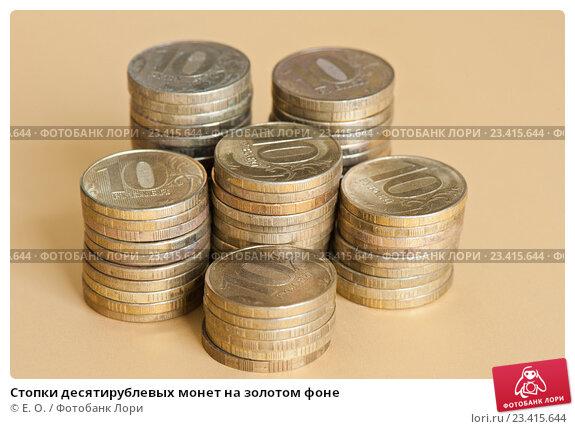 Продажа десятирублевых монет г пермь фото