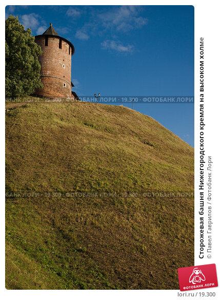 Сторожевая башня Нижегородского кремля на высоком холме, фото № 19300, снято 22 июля 2006 г. (c) Павел Гаврилов / Фотобанк Лори
