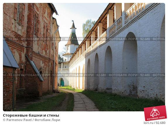 Сторожевые башни и стены, фото № 92680, снято 19 сентября 2007 г. (c) Parmenov Pavel / Фотобанк Лори