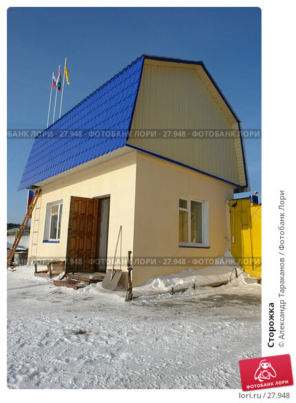 Сторожка, эксклюзивное фото № 27948, снято 10 февраля 2007 г. (c) Александр Тараканов / Фотобанк Лори