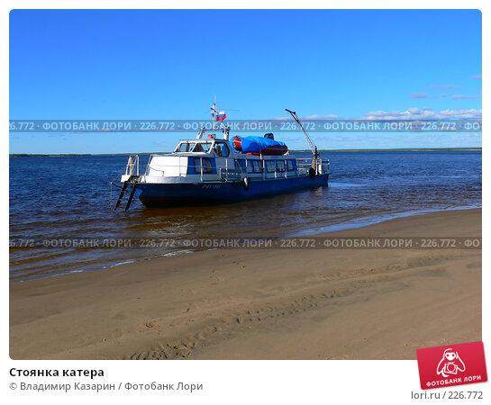 Стоянка катера, фото № 226772, снято 27 июня 2017 г. (c) Владимир Казарин / Фотобанк Лори