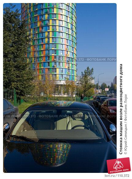 Купить «Стоянка машин возле разноцветного дома», фото № 110372, снято 26 сентября 2007 г. (c) Юрий Синицын / Фотобанк Лори