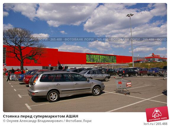 Стоянка перед супермаркетом АШАН, фото № 265488, снято 27 апреля 2008 г. (c) Окунев Александр Владимирович / Фотобанк Лори