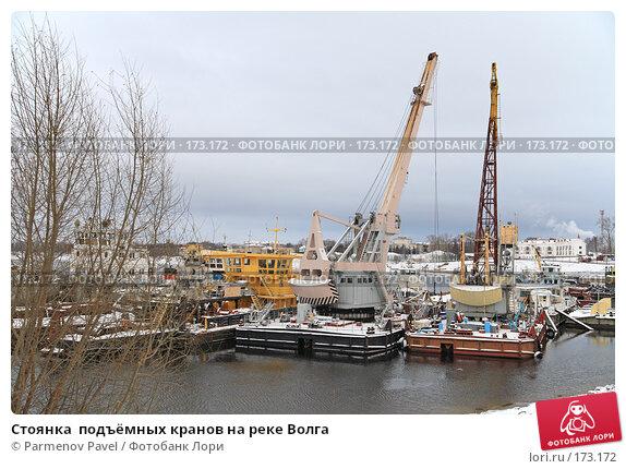 Стоянка  подъёмных кранов на реке Волга, фото № 173172, снято 2 января 2008 г. (c) Parmenov Pavel / Фотобанк Лори
