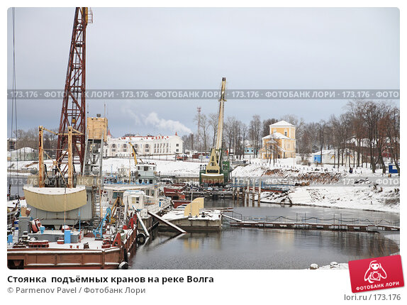 Стоянка  подъёмных кранов на реке Волга, фото № 173176, снято 2 января 2008 г. (c) Parmenov Pavel / Фотобанк Лори