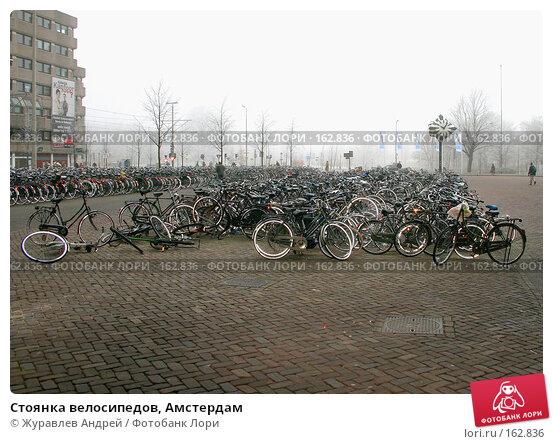 Стоянка велосипедов, Амстердам, эксклюзивное фото № 162836, снято 20 декабря 2007 г. (c) Журавлев Андрей / Фотобанк Лори
