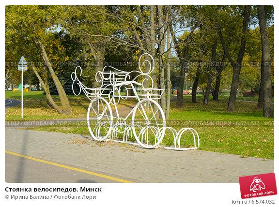 Купить «Стоянка велосипедов. Минск», фото № 6574032, снято 9 октября 2014 г. (c) Ирина Балина / Фотобанк Лори